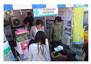 佐賀環境フェスティバル2018